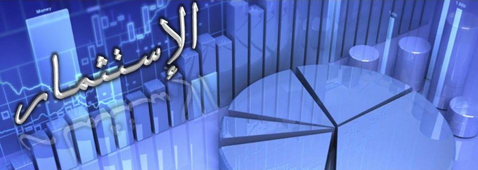 الاستثمار - يعمل على استثمار أملاك الجامعة...